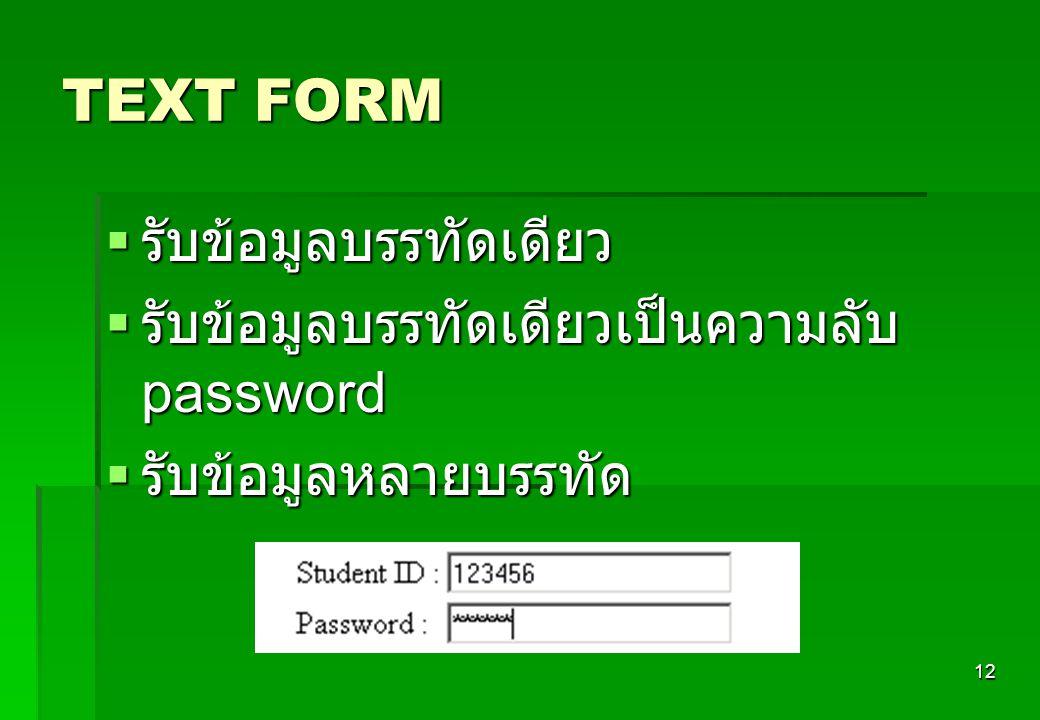12 TEXT FORM  รับข้อมูลบรรทัดเดียว  รับข้อมูลบรรทัดเดียวเป็นความลับ password  รับข้อมูลหลายบรรทัด