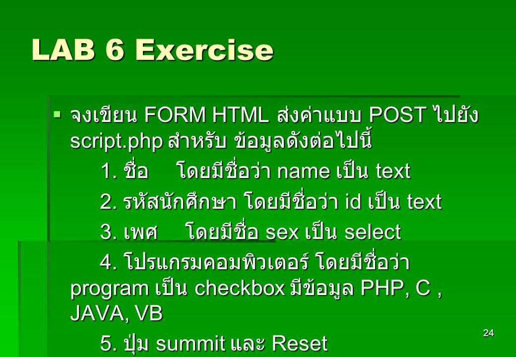 24 LAB 6 Exercise  จงเขียน FORM HTML ส่งค่าแบบ POST ไปยัง script.php สำหรับ ข้อมูลดังต่อไปนี้ 1. ชื่อ โดยมีชื่อว่า name เป็น text 2. รหัสนักศึกษา โดย