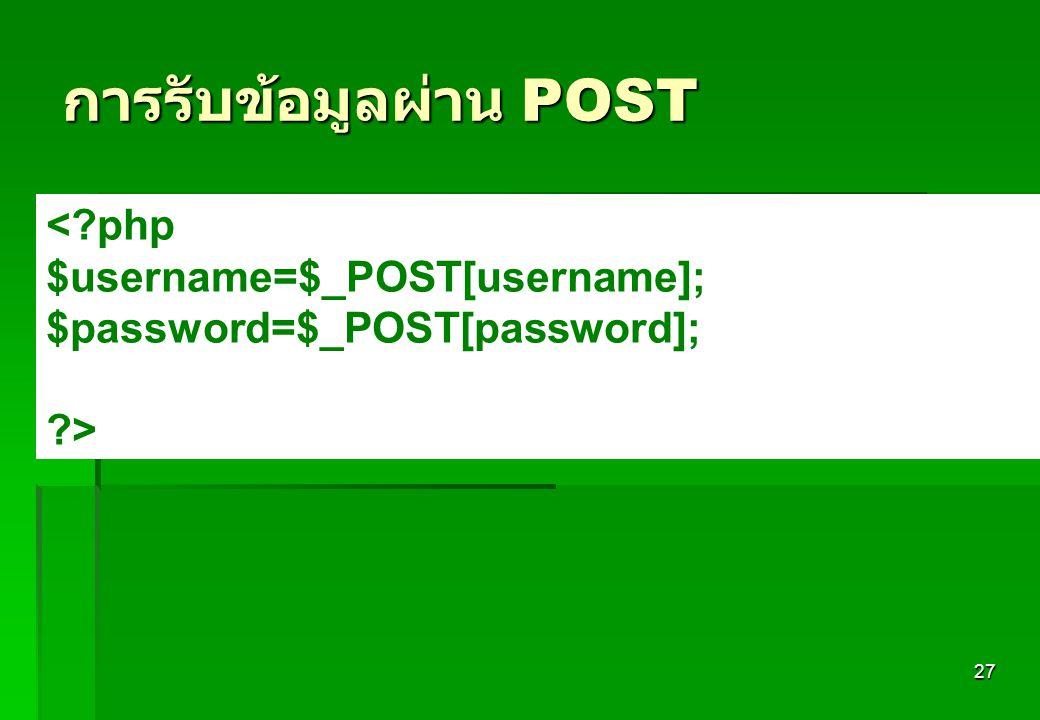 27 การรับข้อมูลผ่าน POST <?php $username=$_POST[username]; $password=$_POST[password]; ?>