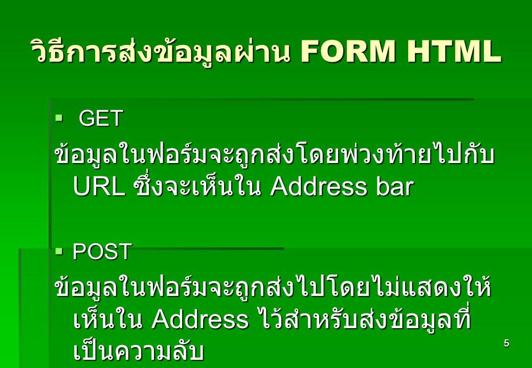 26 การรับข้อมูลผ่าน GET <?php $username=$_GET[username]; $password=$_GET[password]; ?>