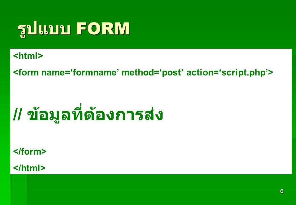 6 รูปแบบ FORM // ข้อมูลที่ต้องการส่ง