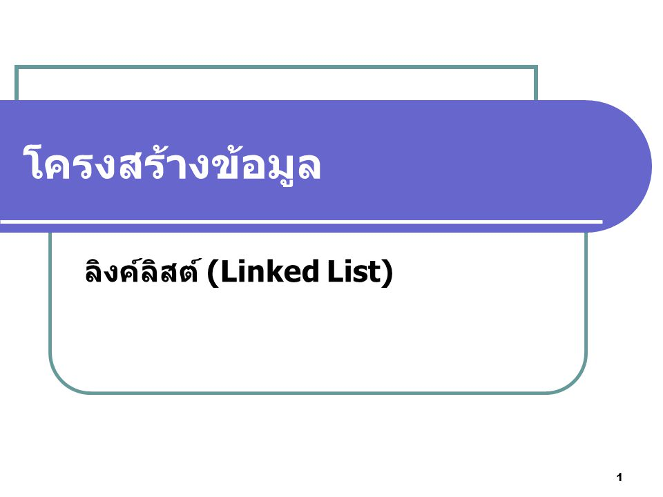 1 โครงสร้างข้อมูล ลิงค์ลิสต์ (Linked List)
