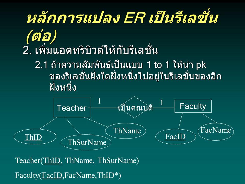 หลักการแปลง ER เป็นรีเลชั่น (ต่อ) 2.