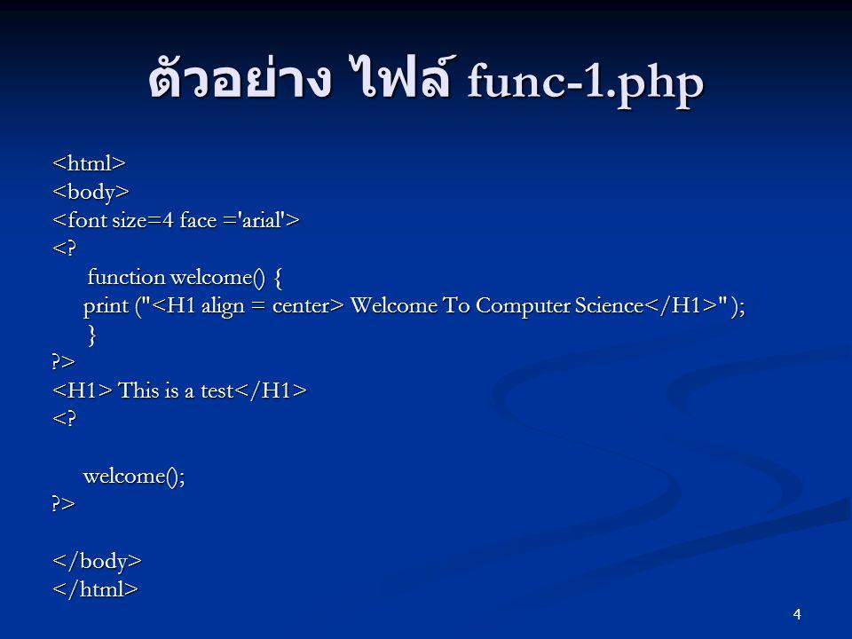 5 การเรียกใช้ฟังก์ชัน การเรียกใช้ฟังก์ชันโดยไม่มีการส่งพารามิเตอร์ การเรียกใช้ฟังก์ชันโดยไม่มีการส่งพารามิเตอร์ function_name(); function_name(); การเรียกใช้ฟังก์ชันโดยมีการส่งพารามิเตอร์ การเรียกใช้ฟังก์ชันโดยมีการส่งพารามิเตอร์ function_name(para1,para2,…); function_name(para1,para2,…);