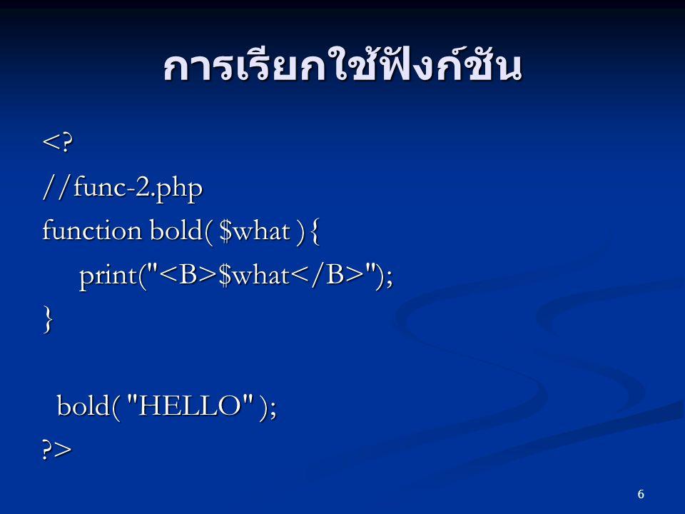 27 <HTML><HEAD> Figure 4-7: Dynamically Calling a Function Figure 4-7: Dynamically Calling a Function </HEAD><BODY><.