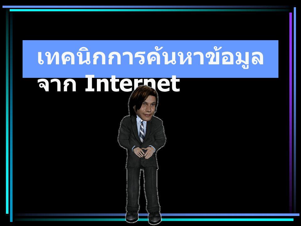 เทคนิกการค้นหาข้อมูล จาก Internet