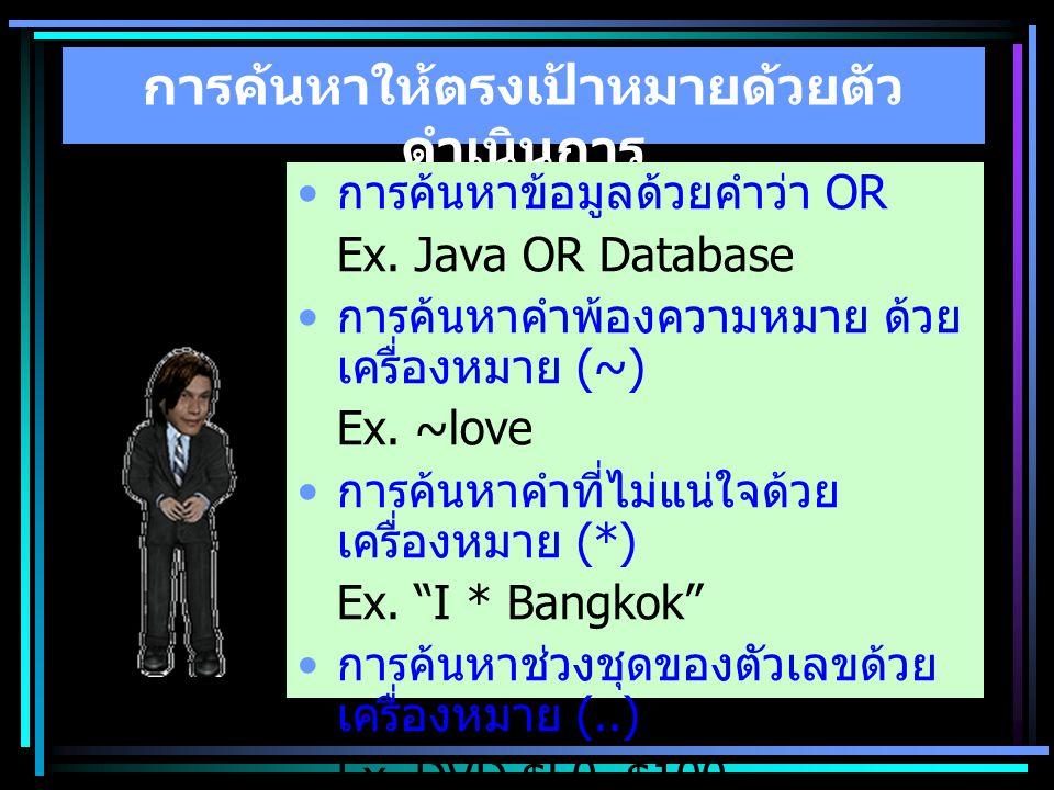 การค้นหาให้ตรงเป้าหมายด้วยตัว ดำเนินการ การค้นหาข้อมูลด้วยคำว่า OR Ex. Java OR Database การค้นหาคำพ้องความหมาย ด้วย เครื่องหมาย (~) Ex. ~love การค้นหา