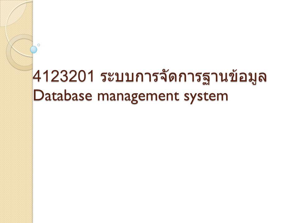 4123201 ระบบการจัดการฐานข้อมูล Database management system