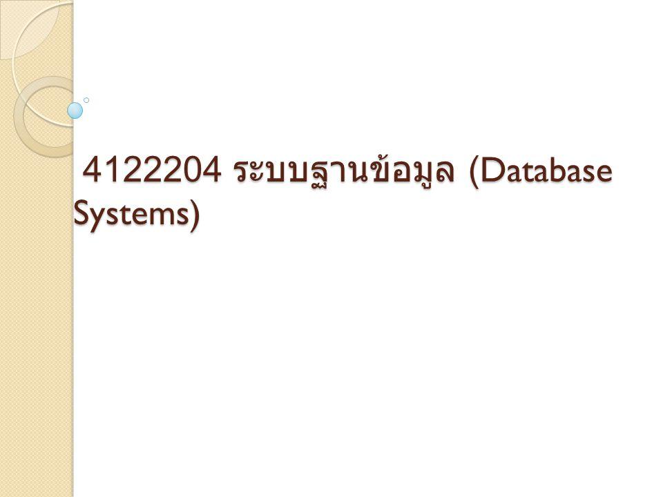4122204 ระบบฐานข้อมูล (Database Systems) 4122204 ระบบฐานข้อมูล (Database Systems)
