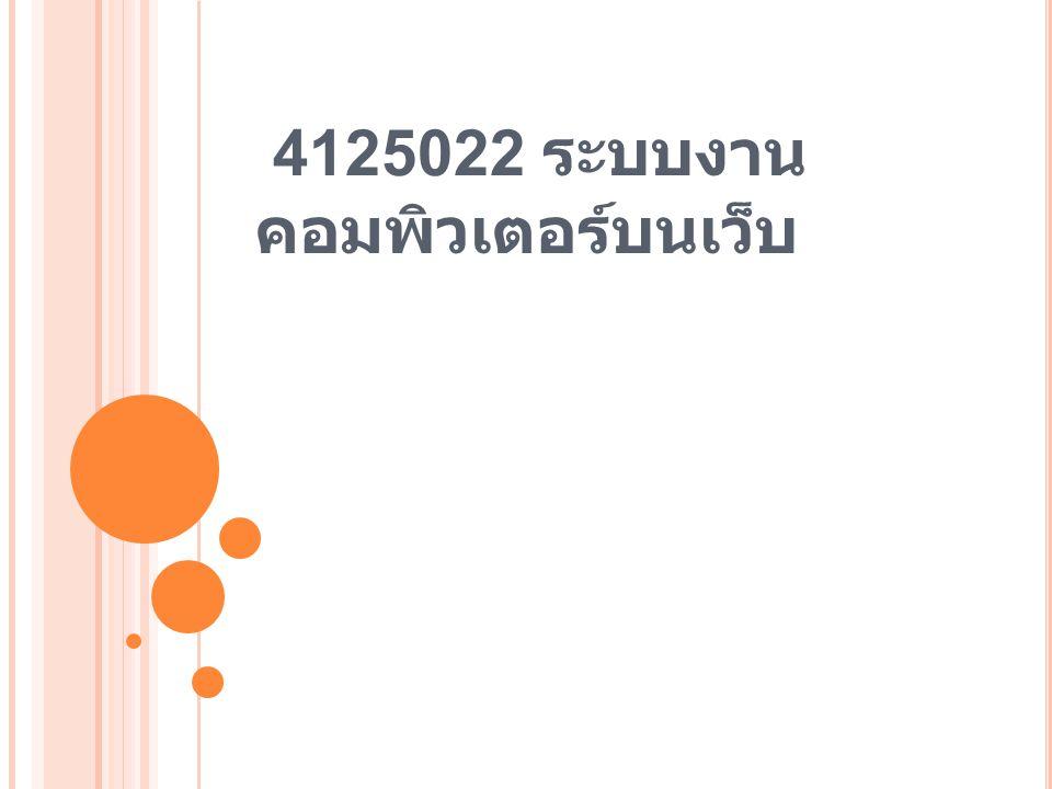 4125022 ระบบงาน คอมพิวเตอร์บนเว็บ