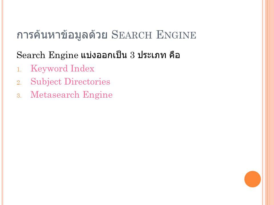 หลักการสืบค้นข้อมูลในอินเตอร์เน็ต Search Engine เป็นเว็บไซต์ที่รวมเว็บต่าง ๆ ทั่วโลก และทำหน้าที่ค้นหาข้อมูลที่ผู้ใช้ ต้องการ หลักการทำงานของ Search E