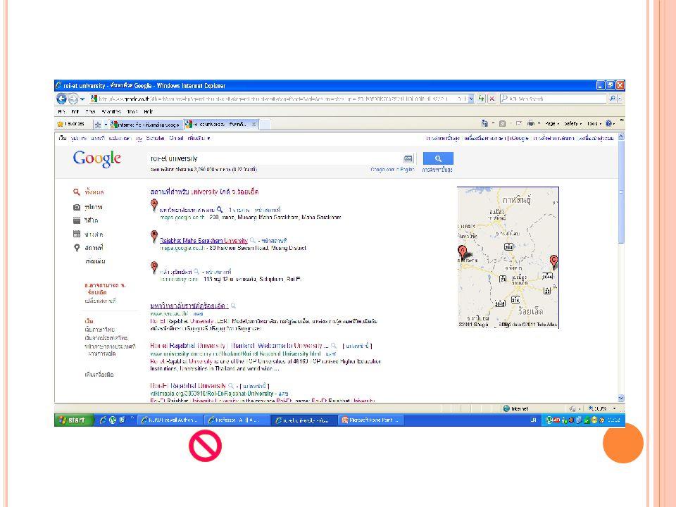 P HRASE SEARCHES การค้นหาแบบทั้งวลี ( คือการค้นหาทั้งกลุ่มคำ ) ให้ใช้ เครื่องหมาย