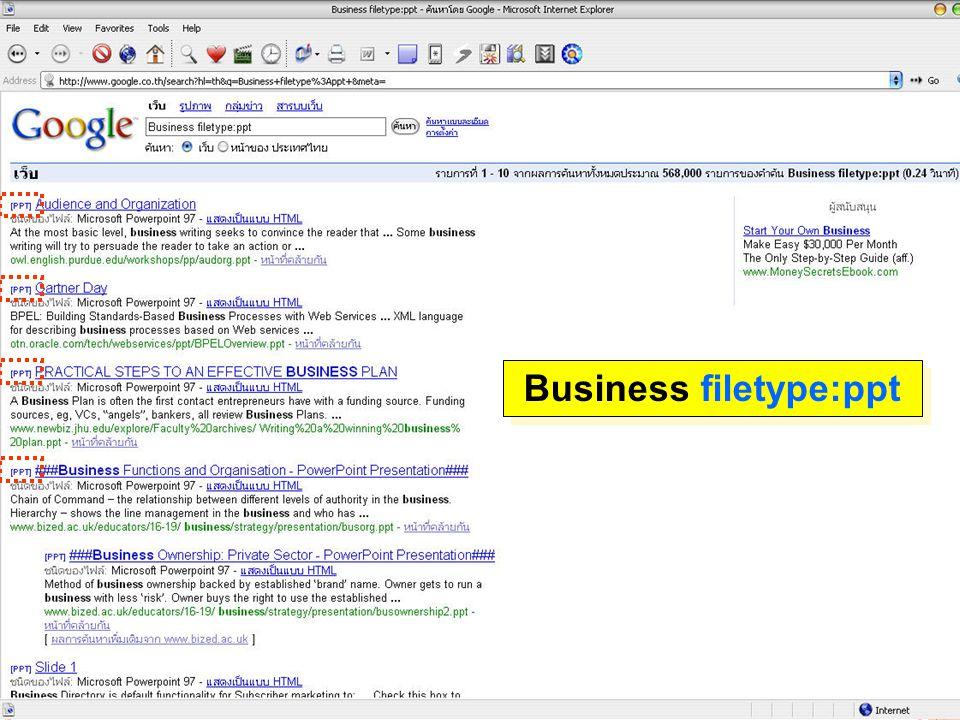 หาไฟล์ในรูปแบบอื่นๆที่ไม่ใช่ HTML ได้ วิธีใช้ filetype: นามสกุลของไฟล์นามสกุลของไฟล์เช่น Adobe Portable Document Format = pdf Microsoft Excel = xls Mi