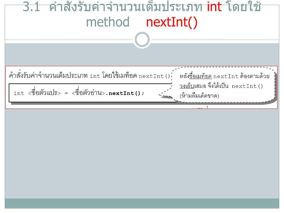 3.1 คำสั่งรับค่าจำนวนเต็มประเภท int โดยใช้ method nextInt()