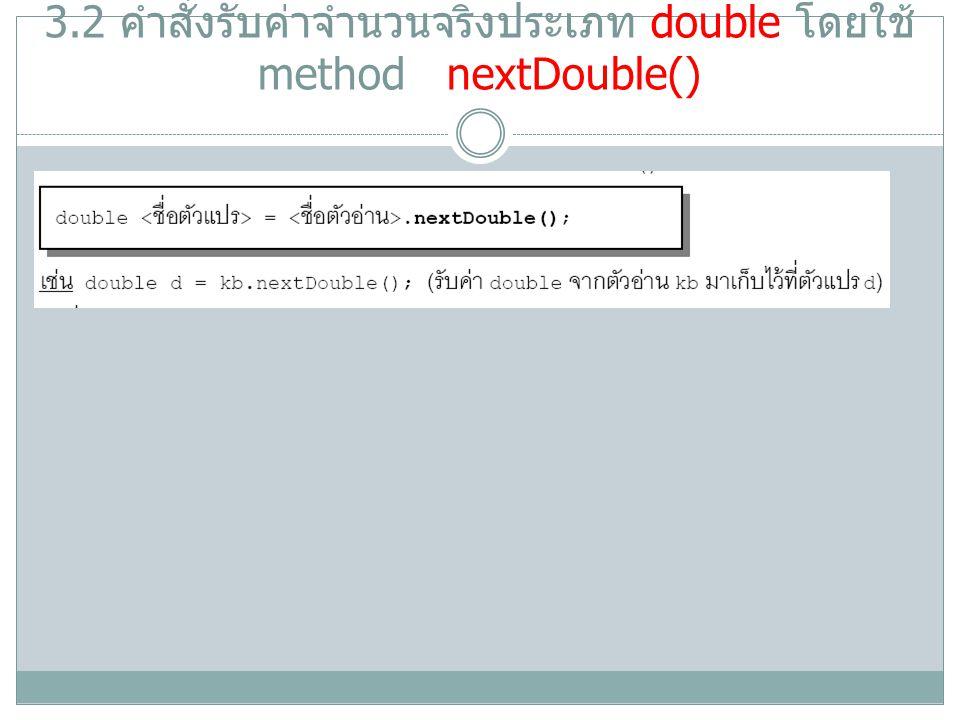 3.2 คำสั่งรับค่าจำนวนจริงประเภท double โดยใช้ method nextDouble()