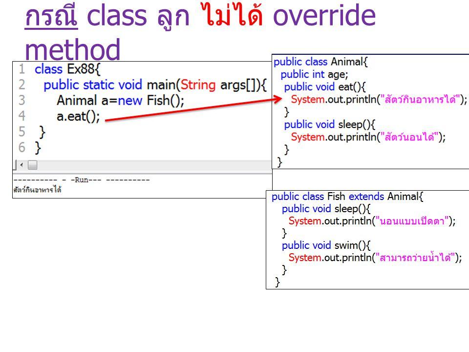 กรณี class ลูก ไม่ได้ override method