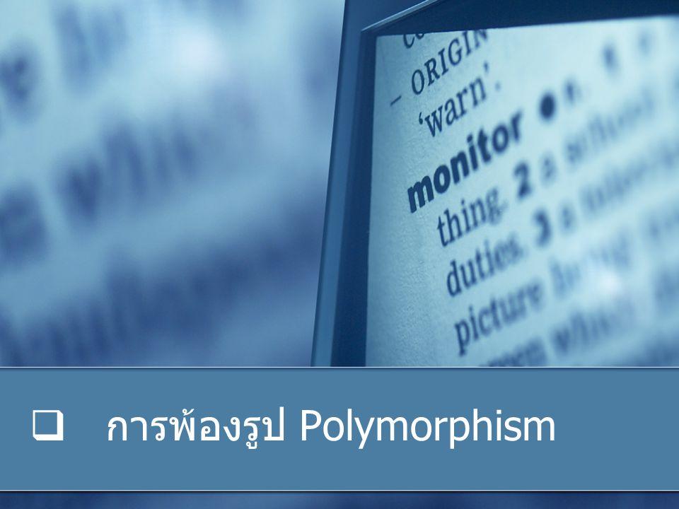  การพ้องรูป Polymorphism