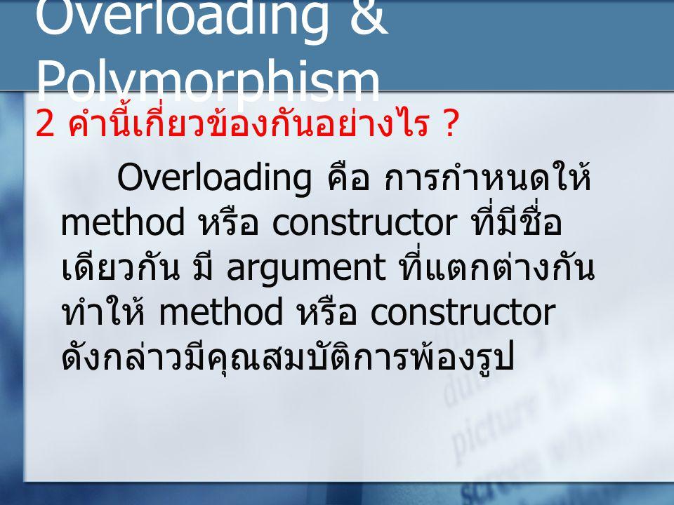 Overloading & Polymorphism 2 คำนี้เกี่ยวข้องกันอย่างไร .
