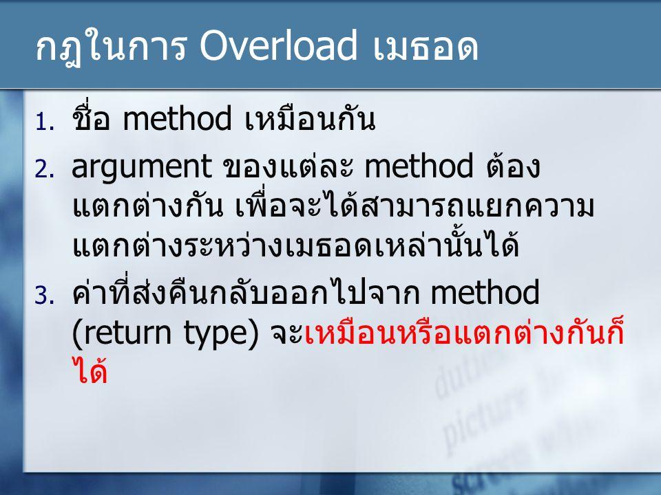 กฎในการ Overload เมธอด 1.ชื่อ method เหมือนกัน 2.