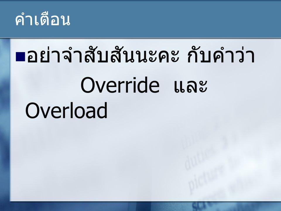 คำเตือน อย่าจำสับสันนะคะ กับคำว่า Override และ Overload