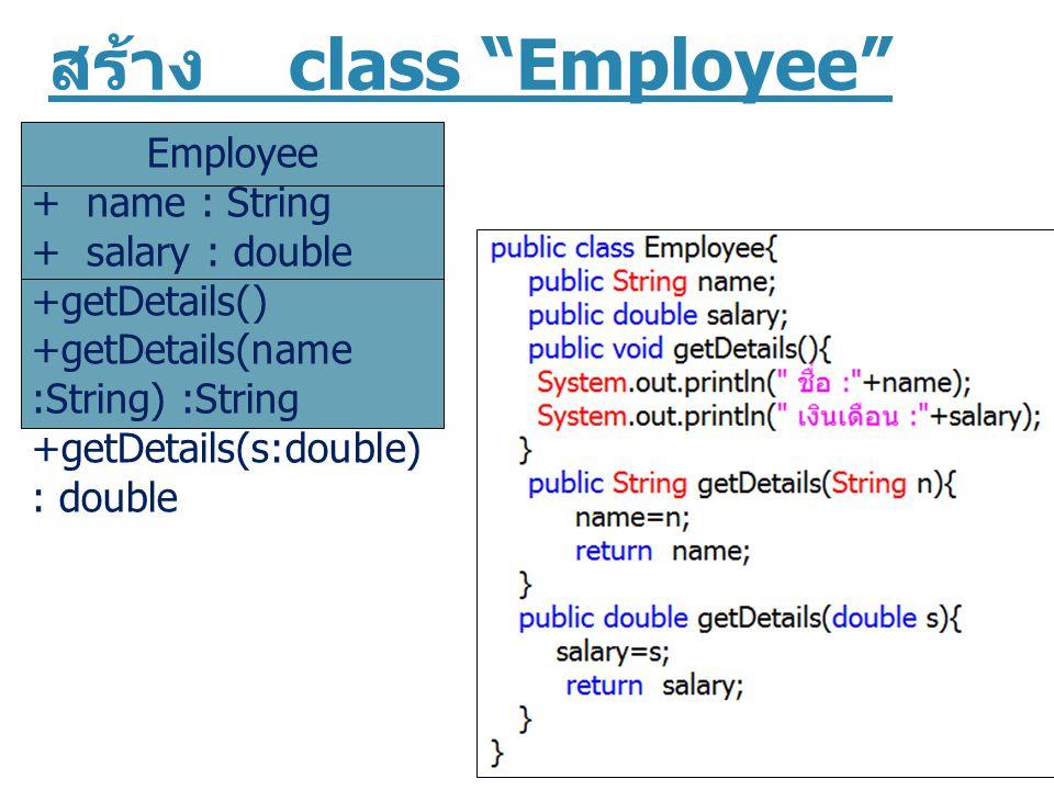 สร้าง class Employee Employee + name : String + salary : double +getDetails() +getDetails(name :String) :String +getDetails(s:double) : double