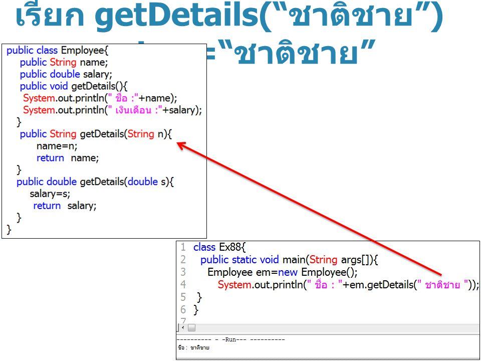 เรียก getDetails( ชาติชาย ) parameter = ชาติชาย