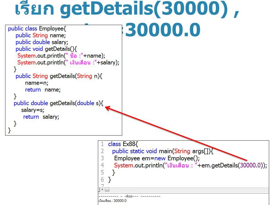 เรียก getDetails(30000), parameter=30000.0
