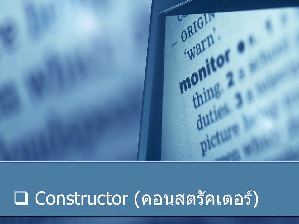  Constructor ( คอนสตรัคเตอร์ )