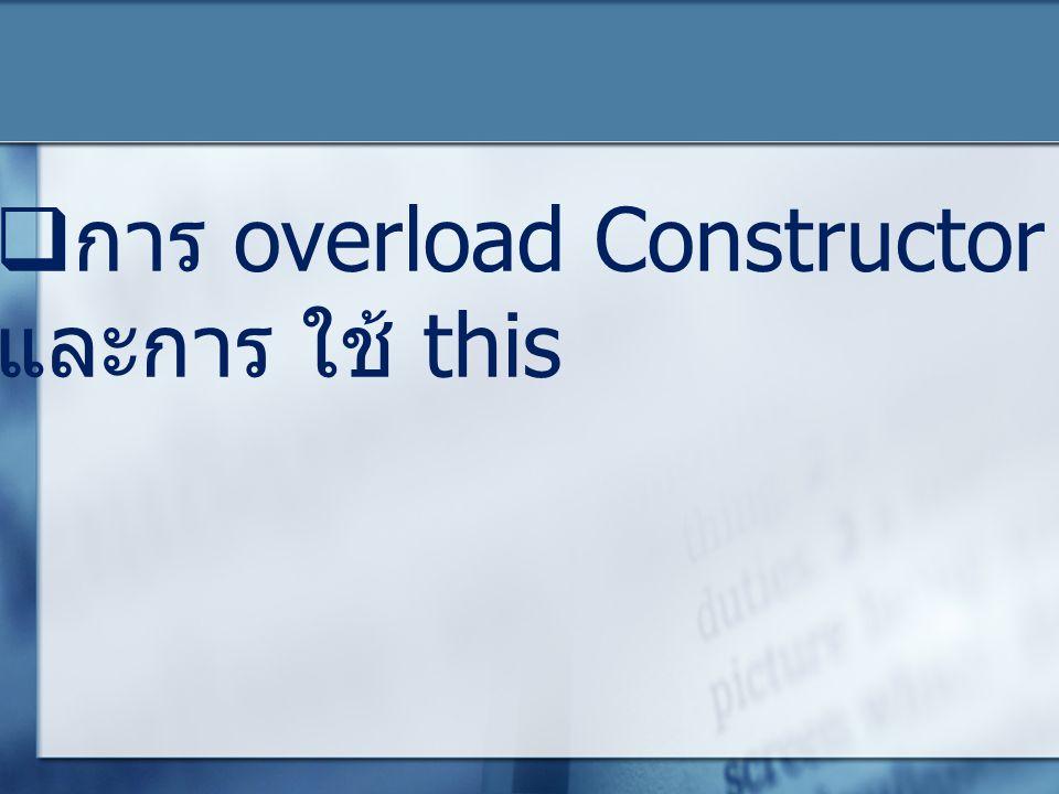  การ overload Constructor และการ ใช้ this