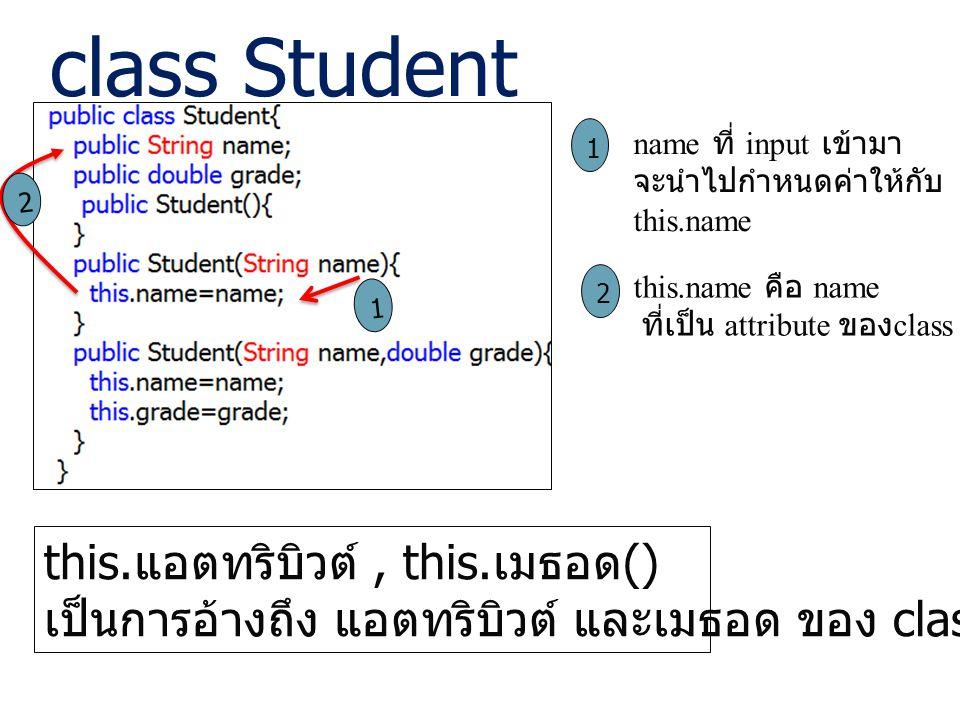 class Student this.แอตทริบิวต์, this.