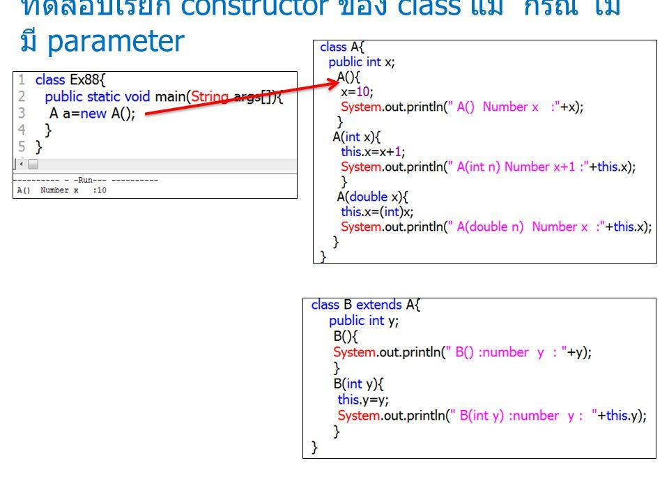 ทดสอบเรียก constructor ของ class แม่ กรณี ไม่ มี parameter
