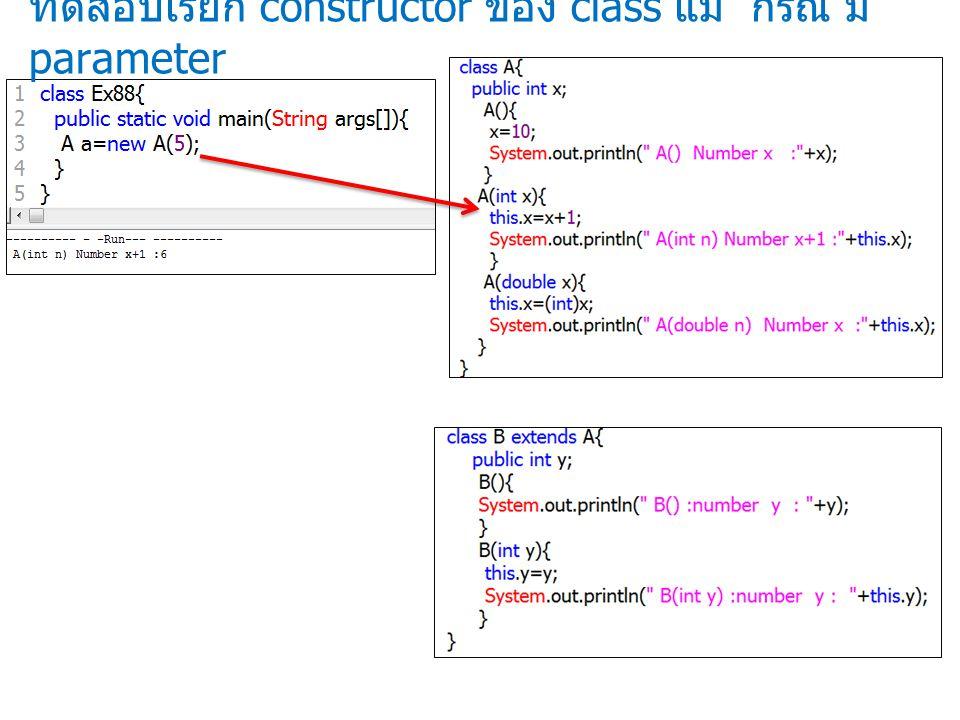 ทดสอบเรียก constructor ของ class แม่ กรณี มี parameter