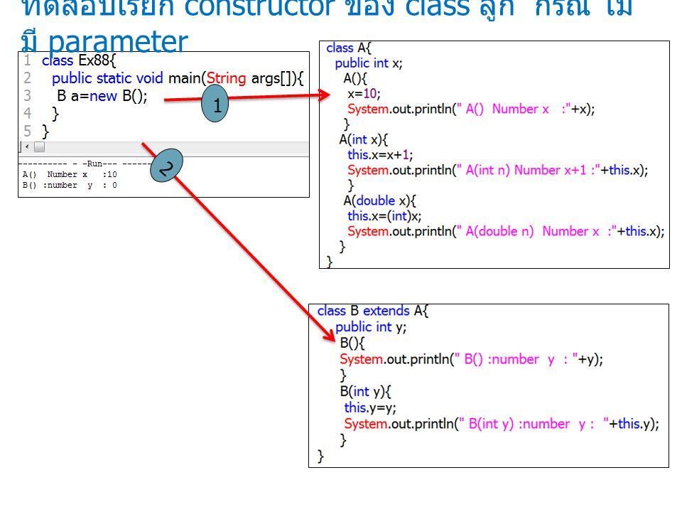 ทดสอบเรียก constructor ของ class ลูก กรณี ไม่ มี parameter 1 2