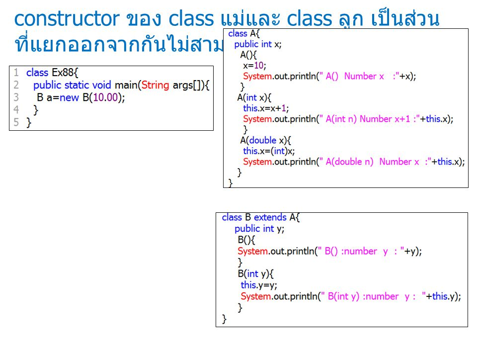 constructor ของ class แม่และ class ลูก เป็นส่วน ที่แยกออกจากกันไม่สามารถสืบทอดให้กันได้