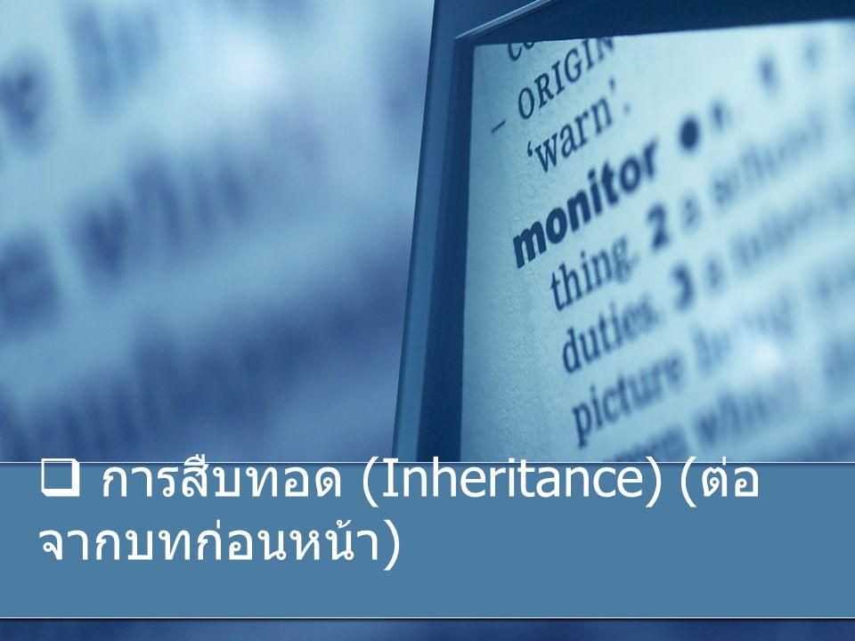  การสืบทอด (Inheritance) ( ต่อ จากบทก่อนหน้า )