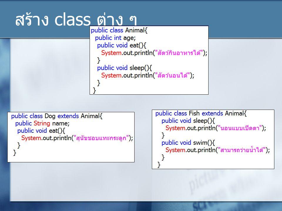 Reference ของ class แม่สามารถ อ้างถึง class ลูกได้ ปกติเราจะสร้าง วัตถุโดย หมายเหตุ ตัวแปร instance, reference, ตัวแปร Object ชื่อคลาส reference=new ชื่อคลาส (); เช่น Dog d=new Dog();