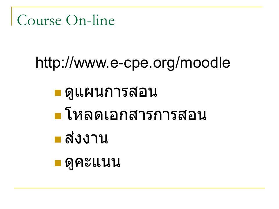 Course On-line ดูแผนการสอน โหลดเอกสารการสอน ส่งงาน ดูคะแนน http://www.e-cpe.org/moodle