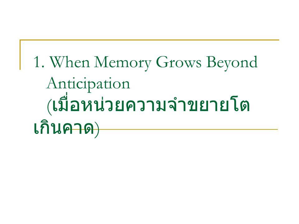 1. When Memory Grows Beyond Anticipation ( เมื่อหน่วยความจำขยายโต เกินคาด )