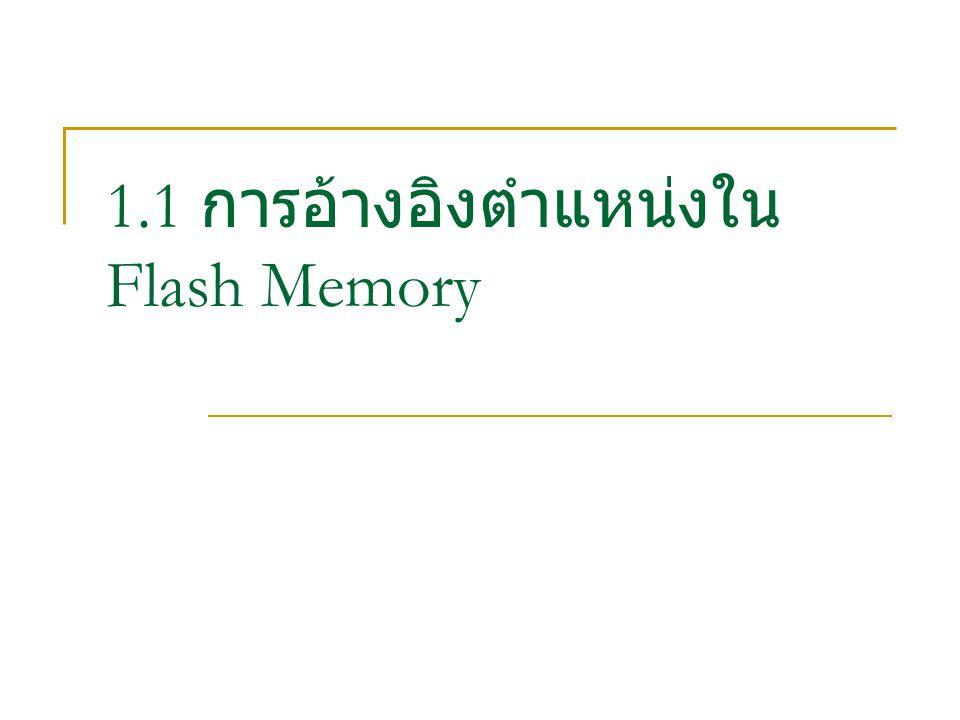 1.1 การอ้างอิงตำแหน่งใน Flash Memory
