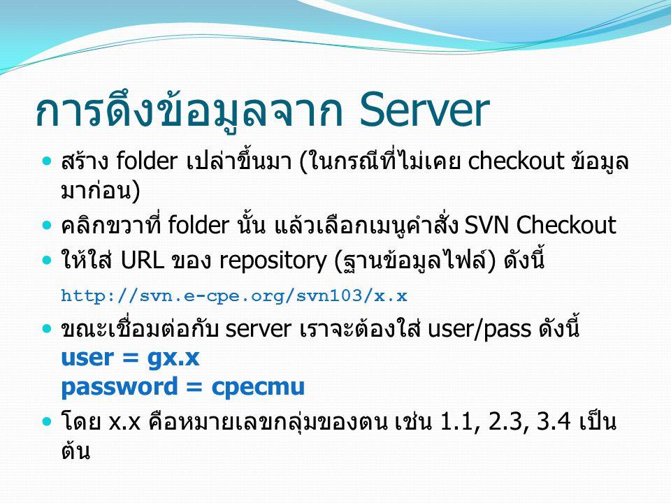 การดึงข้อมูลจาก Server สร้าง folder เปล่าขึ้นมา ( ในกรณีที่ไม่เคย checkout ข้อมูล มาก่อน ) คลิกขวาที่ folder นั้น แล้วเลือกเมนูคำสั่ง SVN Checkout ให้
