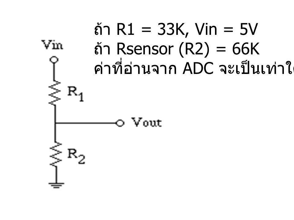 ถ้า R1 = 33K, Vin = 5V ถ้า Rsensor (R2) = 66K ค่าที่อ่านจาก ADC จะเป็นเท่าใด
