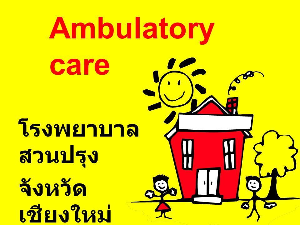 Ambulatory care โรงพยาบาล สวนปรุง จังหวัด เชียงใหม่