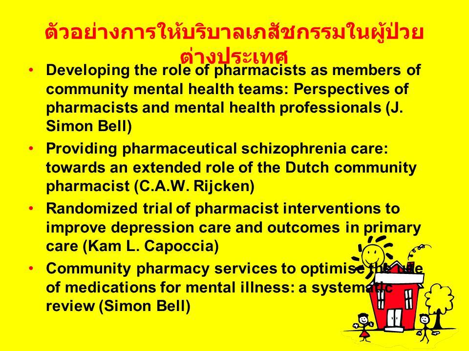 ตัวอย่างการให้บริบาลเภสัชกรรมในผู้ป่วย ต่างประเทศ Developing the role of pharmacists as members of community mental health teams: Perspectives of phar