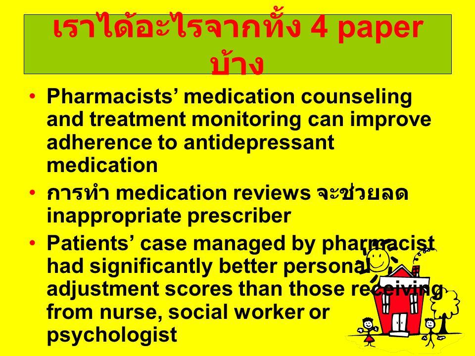 เราได้อะไรจากทั้ง 4 paper บ้าง Pharmacists' medication counseling and treatment monitoring can improve adherence to antidepressant medication การทำ me
