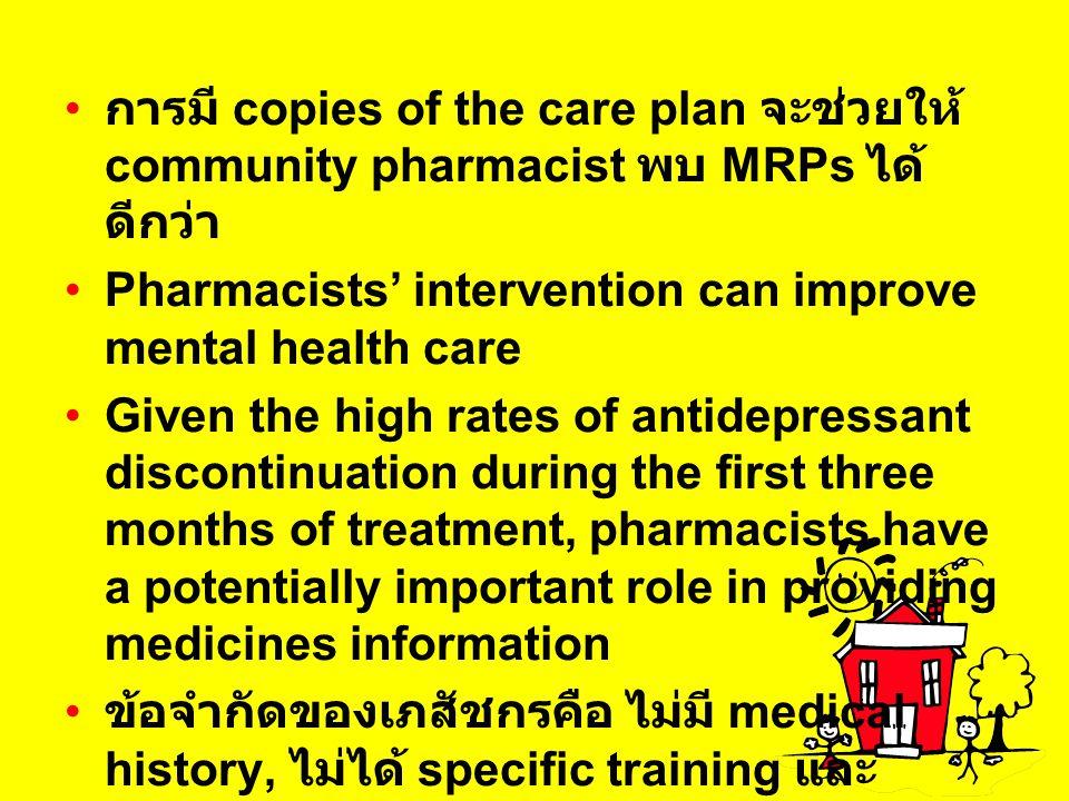 การมี copies of the care plan จะช่วยให้ community pharmacist พบ MRPs ได้ ดีกว่า Pharmacists' intervention can improve mental health care Given the hig