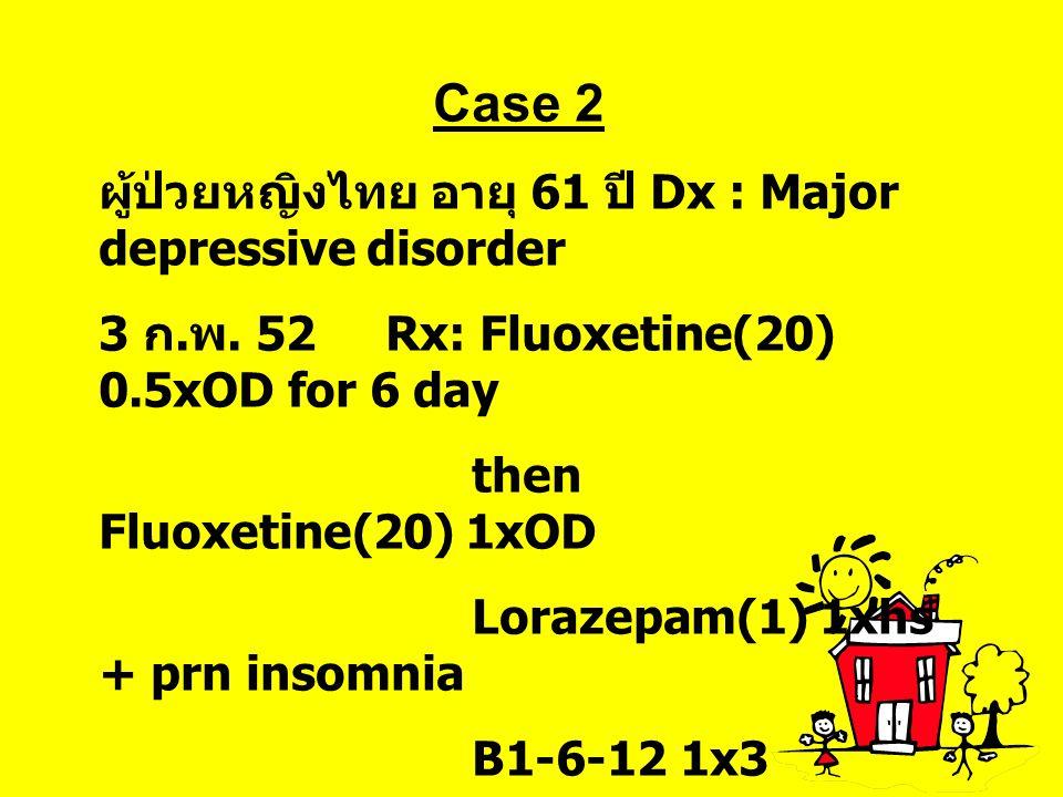 คำถาม 1 ทำไมต้อง titrate dose fluoxetine >> เพื่อป้องกัน side effect โดยเฉพาะ GI side effect คำถาม 2 เกิดอะไรขึ้นกับผู้ป่วยรายนี้ EPS ?