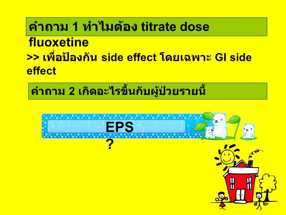 Case 3 ผู้ป่วยหญิงไทย อายุ 55 ปี การศึกษาระดับ ปริญญาโท อาชีพข้าราชการบำนาญ Dx : Bipolar disorder วันที่รายละเอียดยา ธ.
