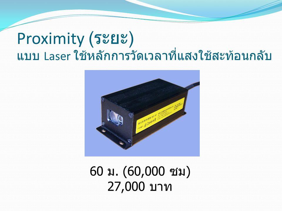 Proximity ( ระยะ ) แบบ Laser ใช้หลักการวัดเวลาที่แสงใช้สะท้อนกลับ 60 ม. (60,000 ซม ) 27,000 บาท