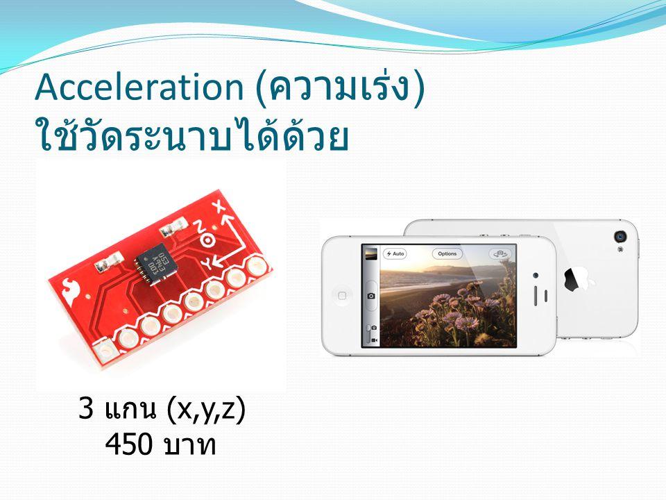 Acceleration ( ความเร่ง ) ใช้วัดระนาบได้ด้วย 3 แกน (x,y,z) 450 บาท