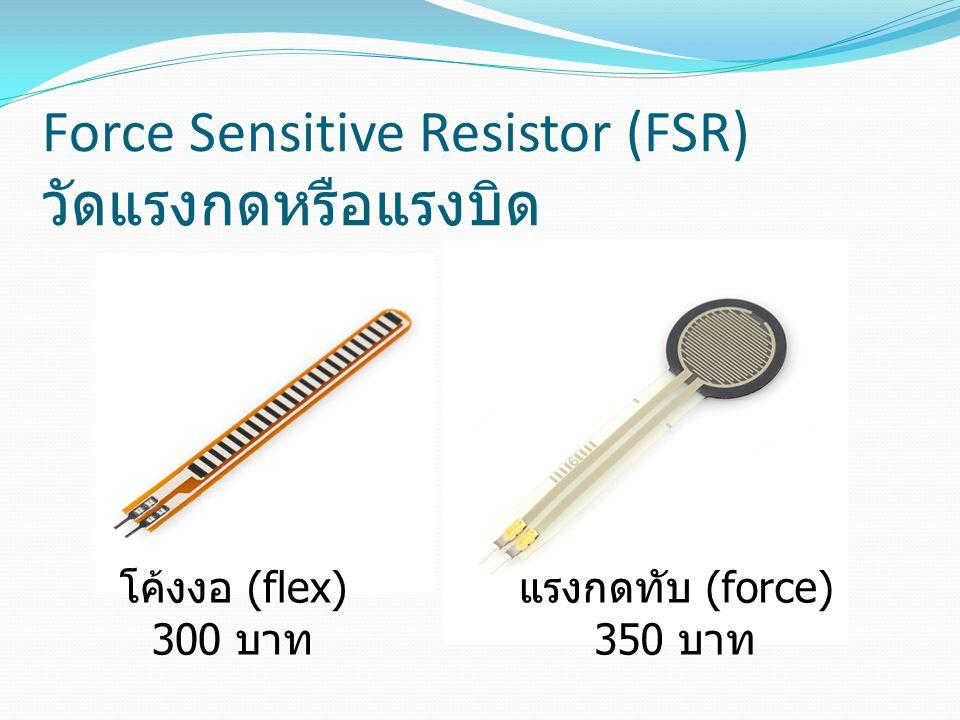 Force Sensitive Resistor (FSR) วัดแรงกดหรือแรงบิด โค้งงอ (flex) 300 บาท แรงกดทับ (force) 350 บาท